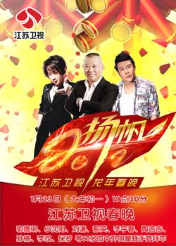 江苏卫视2012春晚