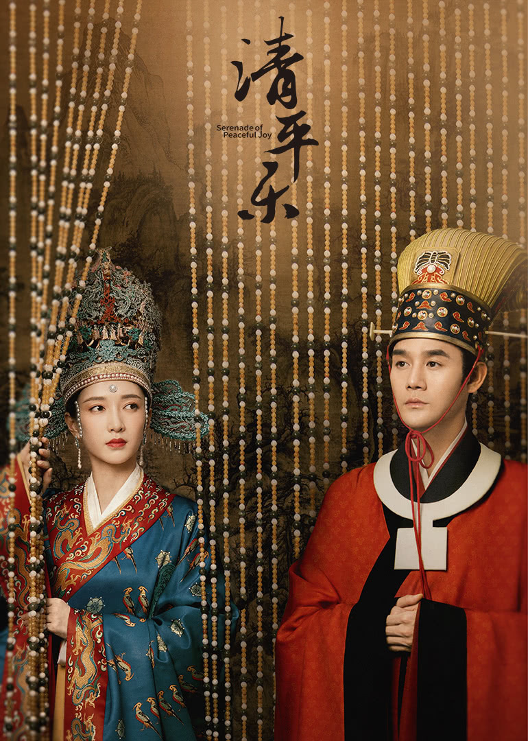 2018国产剧《清平乐》