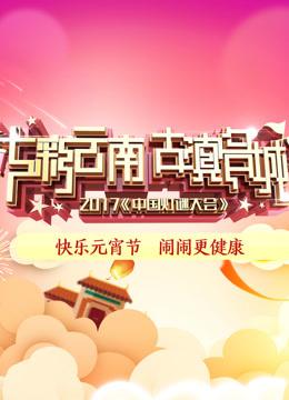 2017云南元宵