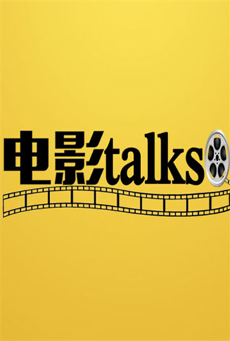 电影talks
