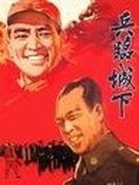 兵临城下 1964剧情介绍
