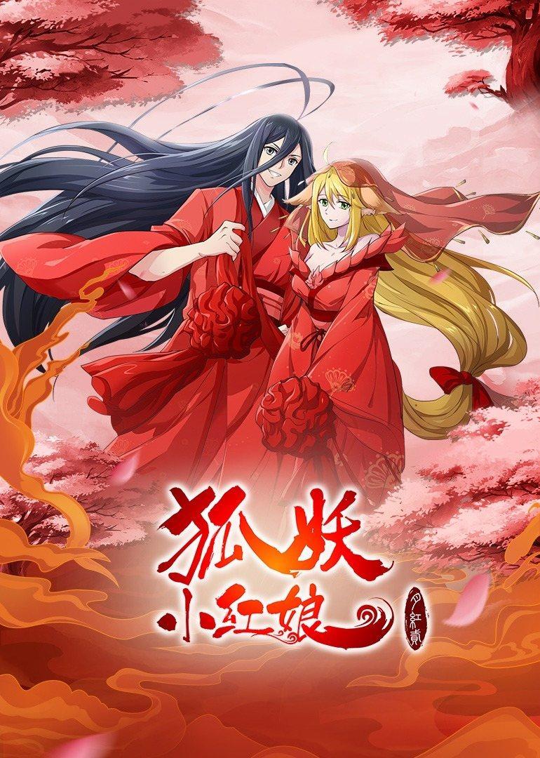 狐妖小红娘·月红2