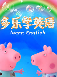 多乐学英语