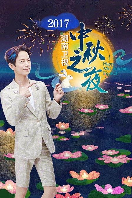 湖南卫视中秋之夜 2017