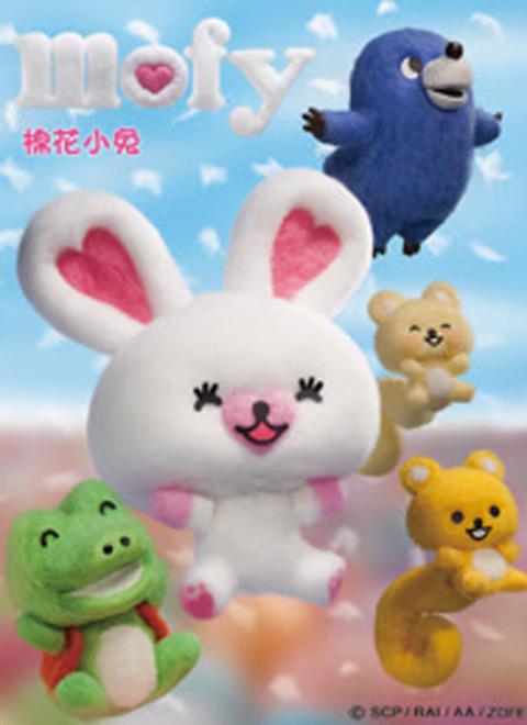 MOFY棉花小兔第一季