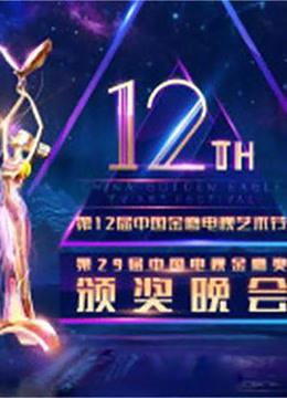 第12届中国金鹰电视艺术节颁奖晚会