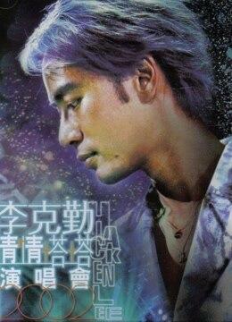 李克勤2002情情塔塔演唱会 完整版剧情介绍