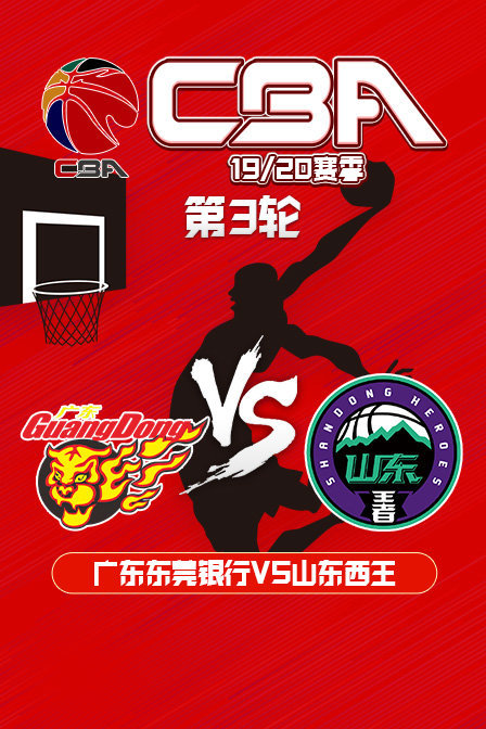 CBA 19/20赛季 第3轮 广东东莞银行VS山东西王