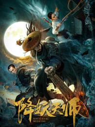 降妖天师电影完整版下载,在线观看