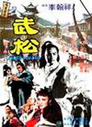 武松-电影