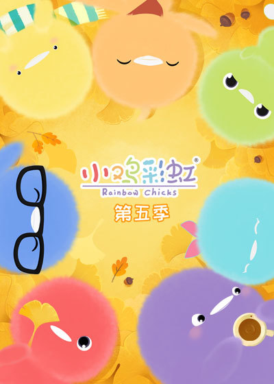 小鸡彩虹 第五季