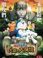 哆啦A梦2014剧场版新大雄的大魔境