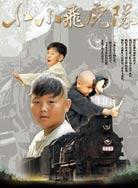 小小飞虎队(2011)
