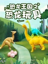 恐龙王国之恐龙玩具