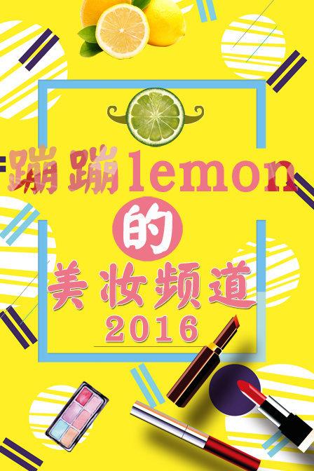蹦蹦lemon的美妆频道 第一季