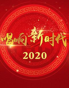 2020唱响新时代