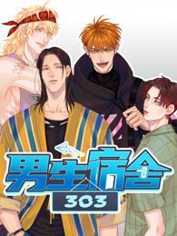 男生宿舍303 第1季