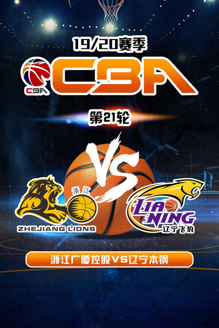 CBA 19/20赛季 第21轮 浙江广厦控股VS辽宁本钢