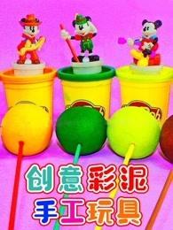 创意彩泥手工玩具