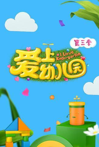 《愛上幼兒園 第三季》在線觀看