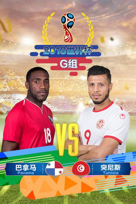 2018俄罗斯世界杯G组巴拿马VS突尼斯