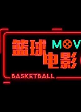 我实在太有才之《篮球电影18秀》