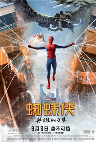 蜘蛛侠:英雄归来 国语