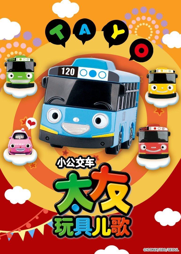 小公交车太友玩具儿歌