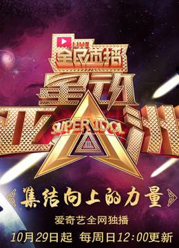 星动亚洲第3季