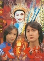 韩国电影情事海报