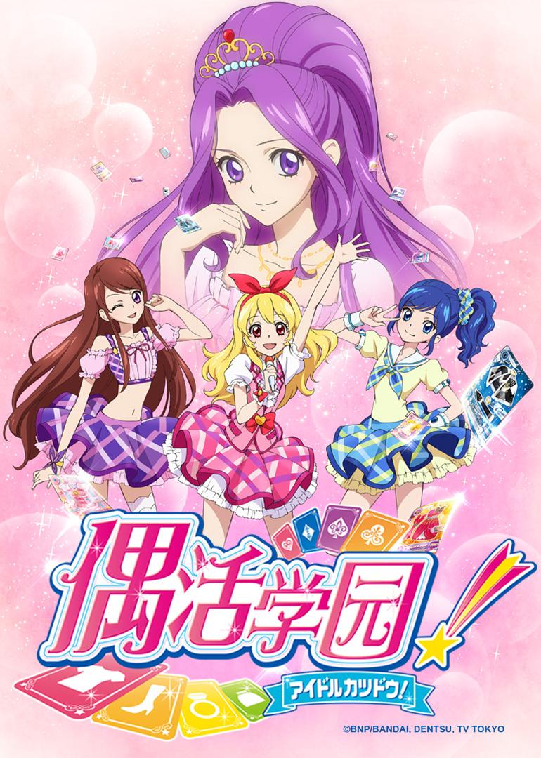 偶活学园 第1季 日语版