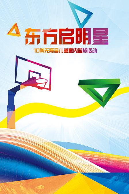 东方启明星:10种无噪音儿童室内篮球活动