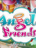 天使的朋友 第二季