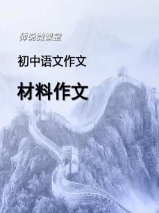 初中语文作文—材料作文