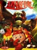 猪猪侠1:魔幻环保