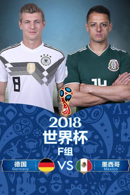2018俄罗斯世界杯F组德国VS墨西哥