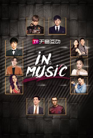 in-Music演唱会 2019