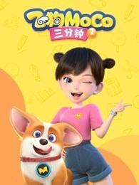 飞狗MOCO三分钟精选第二季