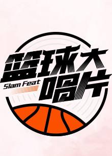 篮球大唱片