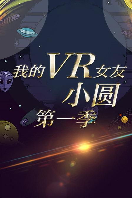 我的VR女友 小圆 第一季