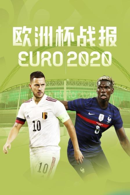欧洲杯战报