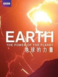 BBC:地球的力量