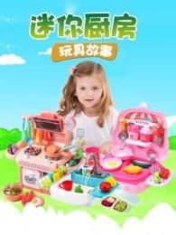 迷你厨房玩具故事