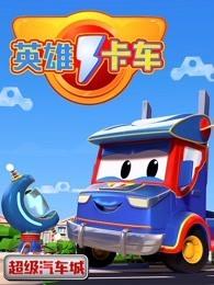超级汽车城之英雄卡车