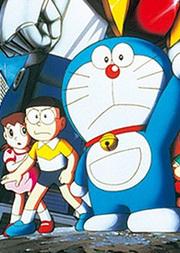 哆啦A梦1986剧场版:大雄和铁人兵团
