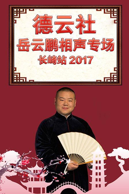 德云社岳云鹏相声专场长崎站 2017