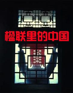 楹联里的中国