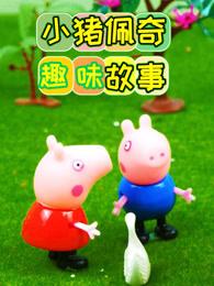 儿童趣味玩具故事
