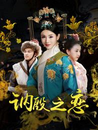 讷殷之恋电影完整版下载,在线观看