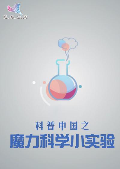 科普中国之魔力科学小实验
